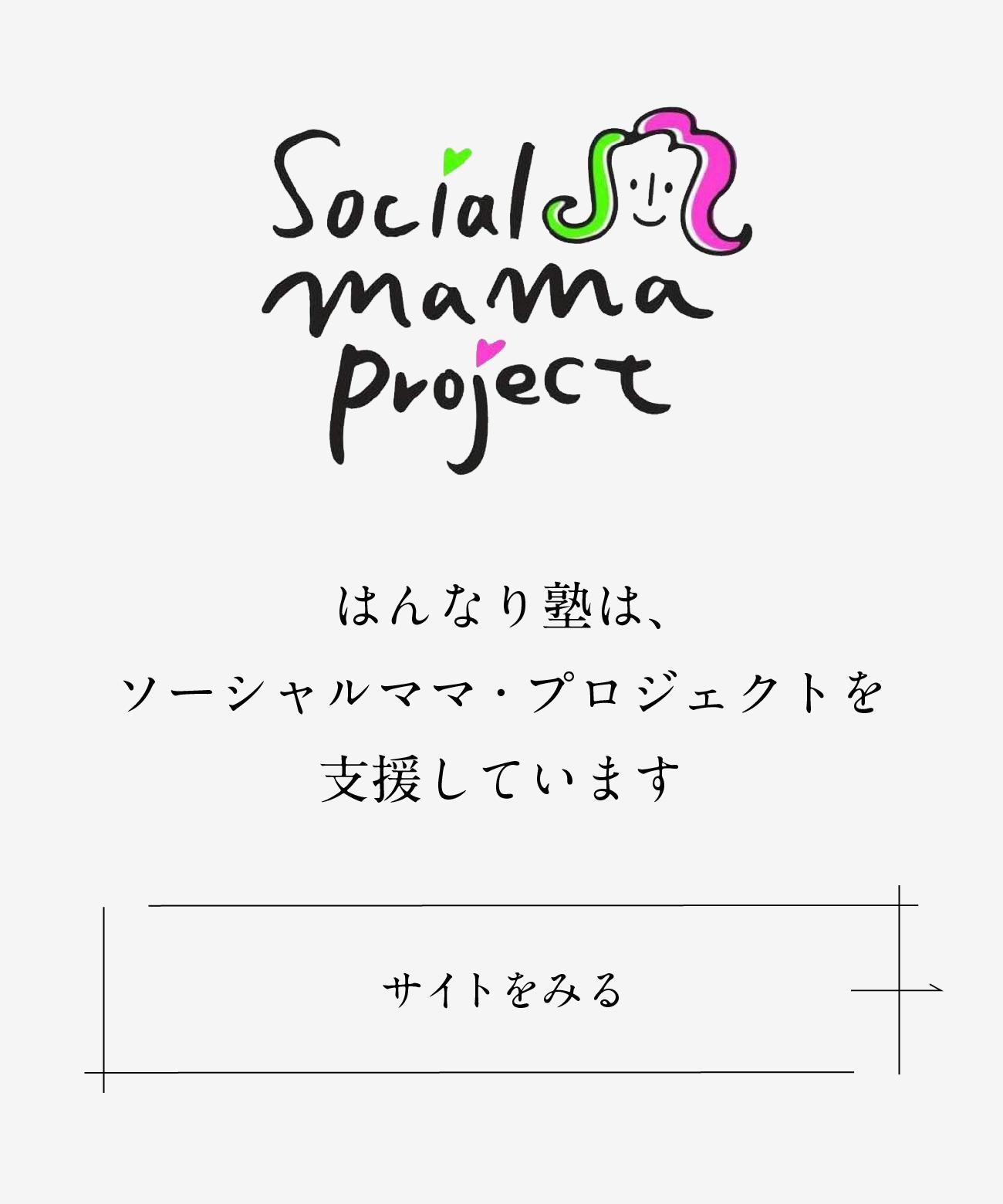 ソーシャルママ・プロジェクトのサイト
